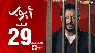 مسلسل أيوب بطولة مصطفى شعبان – الحلقة التاسعة و العشرون (29)|  (Ayoub Series(EP29