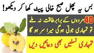safarjal fruit benefits in urdu - Самые лучшие видео