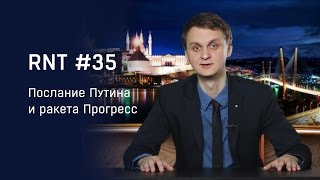 Послание Путина и падение ракеты Прогресс. RNT #35