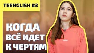 Teenglish 3 | Как сказать что жизнь боль | Английский для подростков