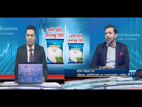 Ekushey business || হাবিব উল্ল্যাহ ডন || 04 December 2019 || ETV Business