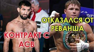 KAZ MMA NEWS - Новый Соперник Асылжана Бахытжанулы/ NFC 14 / ABADAN FC 2