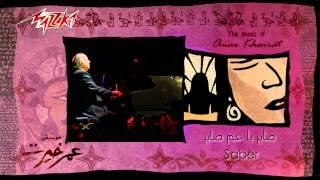 اغاني حصرية Saber Ya Am Saber - Omar Khairat صابر يا عم صابر - عمر خيرت تحميل MP3