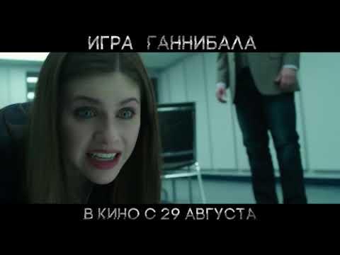 Игра Ганнибала - Русский трейлер (2019)