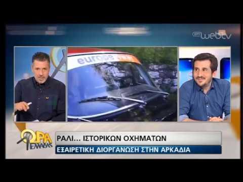 'Ενα ράλι… ιστορικών οχημάτων!   27/05/19   ΕΡΤ