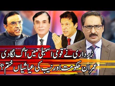 Kal Tak With Javed Chaudhary | 14 January 2019 | Express News
