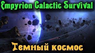 ИССЛЕДОВАНИЕ ГЛУБИН КОСМОСА - EMPYRION GALACTIC SURVIVAL