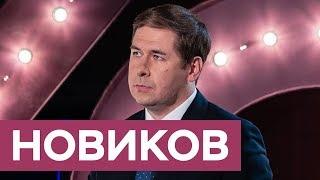 Илья Новиков: Друзь, Савченко, дело Титиева / «На троих»