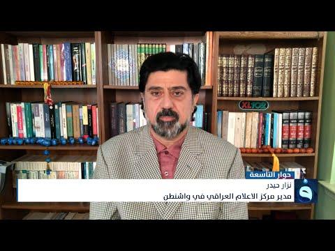 شاهد بالفيديو.. نزار حيدر : كل من يريد ان يشكل الكتلة الأكبر فهو واهم ولن يحصل و يجب أن تكون الكتلة الأكبر شيعية