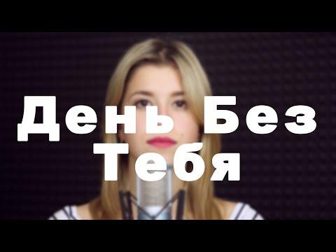 ВиаГРА - День Без Тебя (Кавер/Cover)