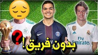 أشهر 10 لاعبين عاطلين حاليا | بينهم 2 كانوا في ريال مدريد ونجم جزائري بطل إفريقيا..
