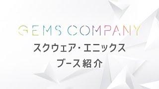 GEMSCOMPANYのスクウェア・エニックスブース紹介inTOKYOGAMESHOW2018