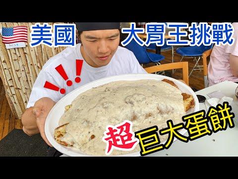 大胃王[吃貨豪豪]在美國挑戰超巨大蛋餅還是鬆餅xD?,竟破店內最速紀錄!