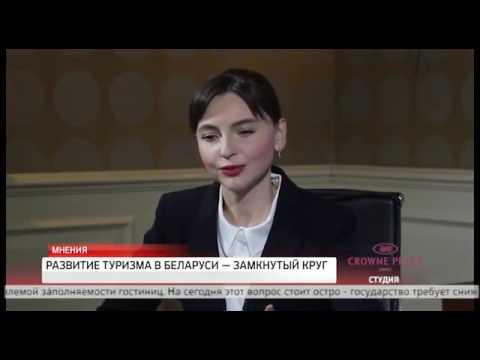 Туристический бизнес в Беларуси. Что даст отмена виз?
