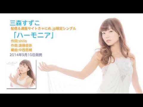 【声優動画】三森すずこの限定シングル曲「ハーモニア」を試聴してみる