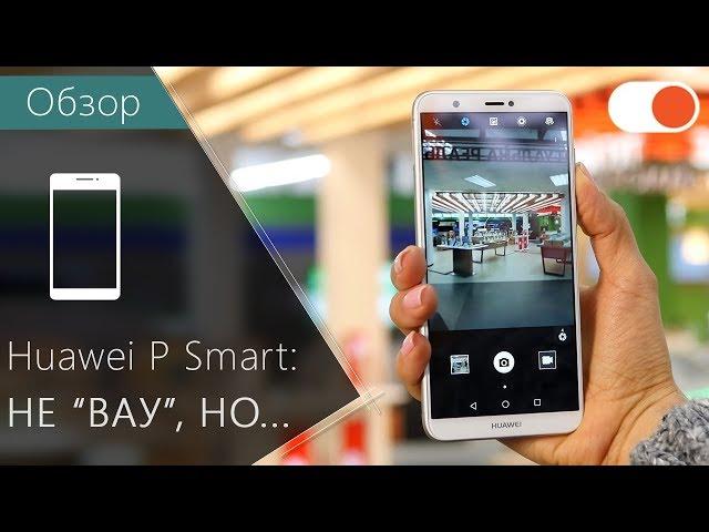 Смартфон Huawei P Smart (FIG-LX1) Blue купить по низкой цене в Киеве ... 1e838b547e5