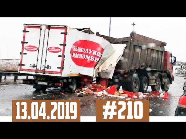 Новые записи АВАРИЙ и ДТП с АВТО видеорегистратора #210 Апрель 13.04.2019