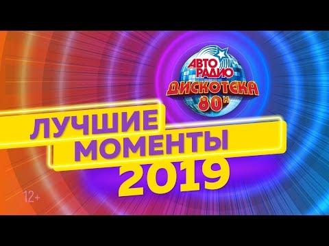🅰️ Дискотека 80-х 2019. Лучшие моменты фестиваля Авторадио