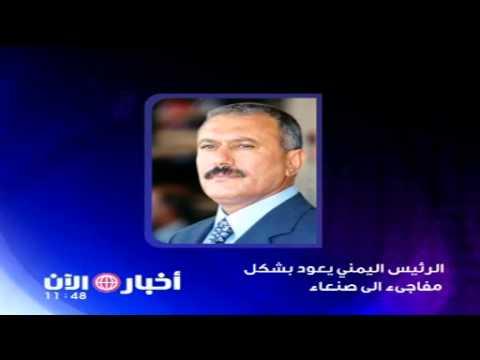 الرئيس اليمني يعود بشكل مفاجيء الى صنعاء