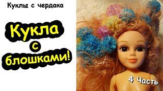 Кукла с Блошками 🐞 Куклы с Чердака! 4 Часть! Спутанные волосы! Банчемс в волосах! Bunchems!