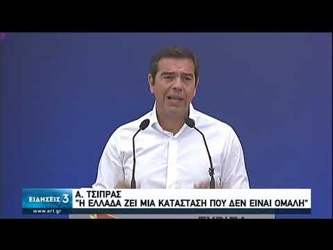 Α. Τσίπρας: «Η Ελλάδα ζει μια κατάσταση που δεν είναι ομαλή» | 09/09/20 | ΕΡΤ