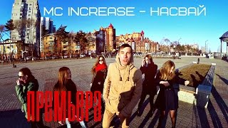 MC Doni - Насвай (feat. Тимати, Increase)