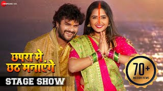 छपरा मे छठ मनाएंगे Chhapra Chhat Manayenge - Stage Show | Khesari Lal Yadav & Kajal Raghwani