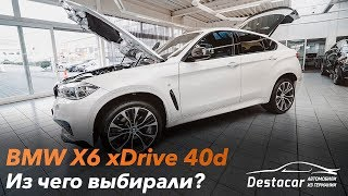 BMW X6 40d Xdrive /// Из чего мы выбирали?