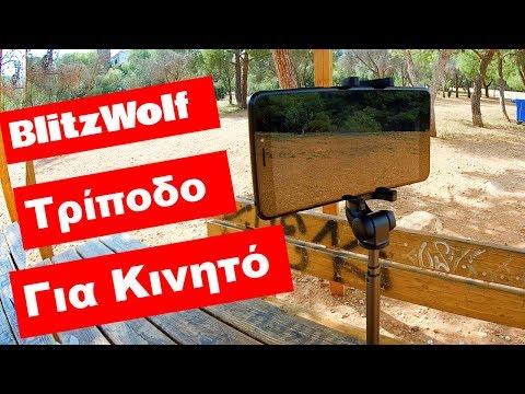 BlitzWolf Τρίποδο Για Κινητό & Action Camera
