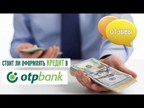 Кредит в ОТП Банке | Отзывы и реальные проценты