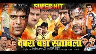 देवरा बड़ा सतावेला - Bhojpuri Superhit Movie/film - Devra Bada Satawela - Ravi Kishan, Pawan Singh