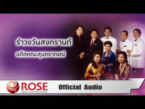 """เนื้อเพลง""""รำวงเริงสงกรานต์ (Rum Wong Rerng Songkran)"""" by Soontarapon"""