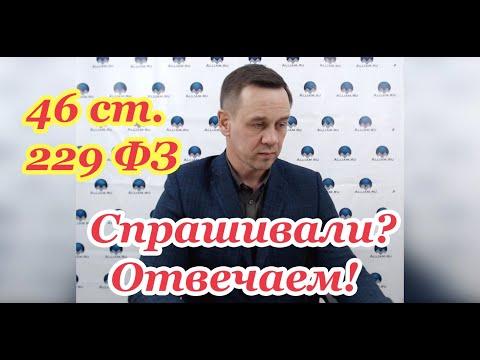 Судебный пристав что он может/как остановить судебного пристава/46 ст 229 ФЗ /Кузнецов/Аллиам