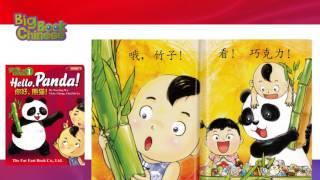 簡體書展 Big Book Chinese繪本式教材系列