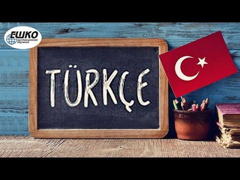 Турецкий язык. Послелог gibi в турецком языке