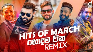 HITS OF MARCH | Zack N Remix | Dexter Beats Remix | Sinhala Remix 2020 | New Remix Songs