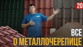 Все о металочерепице! МАТ, ГЛЯНЕЦ, Форма имеет значение.