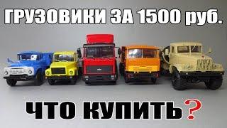 Масштабные модели грузовых автомобилей за 1500 рублей - что лучше выбрать?