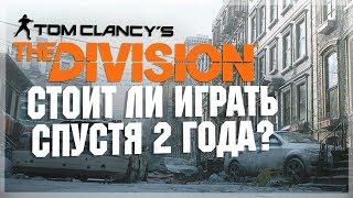 THE DIVISION - Стоит ли играть спустя 2 года?