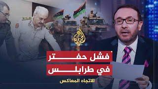 🇱🇾 الاتجاه المعاكس - لماذا فشل حفتر بهجومه على طرابلس رغم الدعم؟