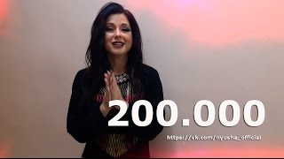 NYUSHA - Поздравление официальной группы ВК с 200к участников