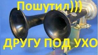 КАМАЗовский - ЗИЛовский сигнал друзьям под ухо ) Прикол над друзьями
