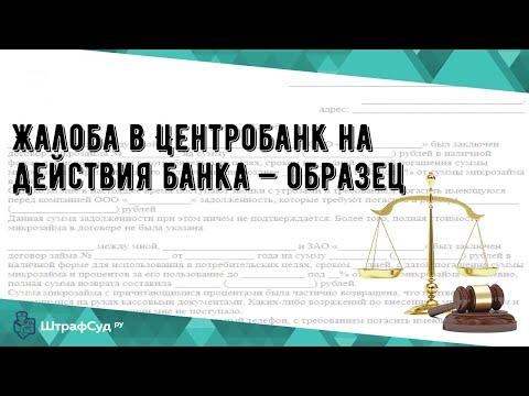 Жалоба в Центробанк на действия банка — образец