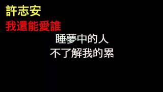 許志安-我還能愛誰 - 高音質