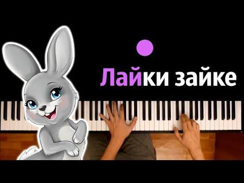 🔥 Хит TIkTok |  Лайки зайке (моей любимой зайке) ● караоке | PIANO_KARAOKE ● ᴴᴰ + НОТЫ & MIDI