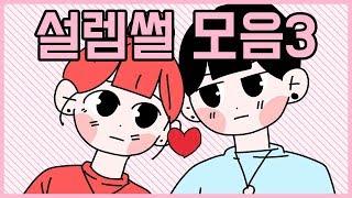 설레는 썰 모음집3탄♥ [모음집] 오늘의 영상툰
