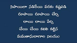 గృహప్రవేశ శుభాకాంక్షలు -1 | Telugu Kavithalu | Housewarming Wishes in Telugu | prathap mind maps