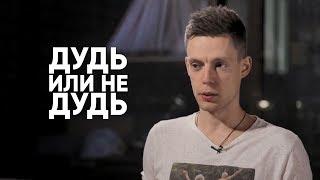55x55 – ДУДЬ ИЛИ НЕ ДУДЬ (feat. Юрий Дудь)