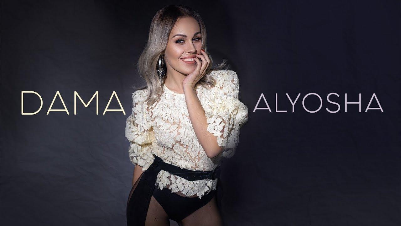 Alyosha — Dama