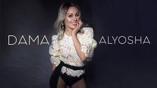 Alyosha   Dama (Official Video)
